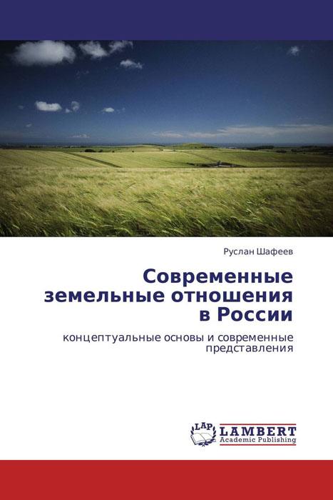 Современные земельные отношения в России руслан шафеев современные земельные отношения в россии