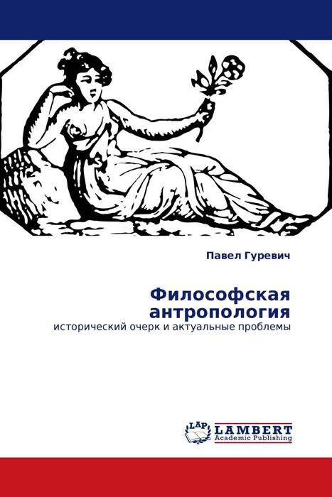 Философская антропология философская антропология и философия культуры