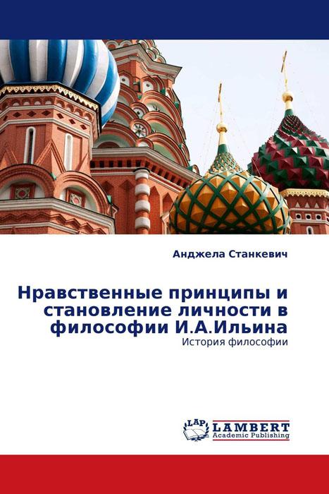 Нравственные принципы и становление личности в философии И.А.Ильина