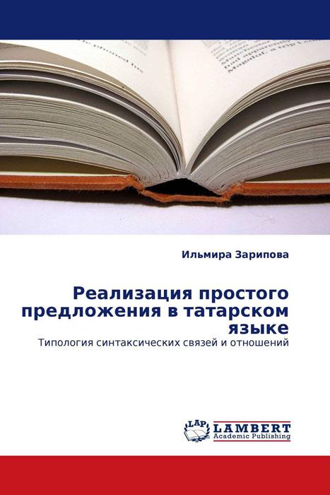 Реализация простого предложения в татарском языке шамил аляутдинов мир души на татарском языке рухи донья