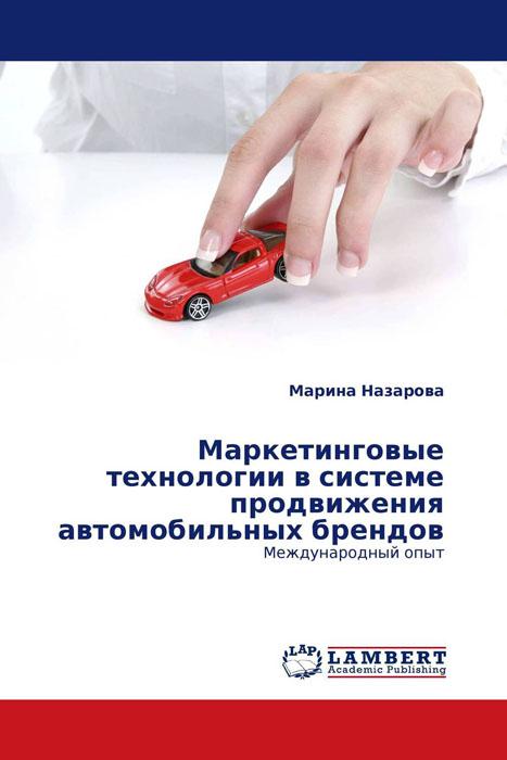 Маркетинговые технологии в системе продвижения автомобильных брендов аккумулятор для автомобиля в симферополе рынок на бородина