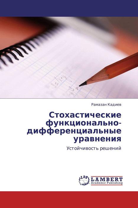 Стохастические функционально-дифференциальные уравнения