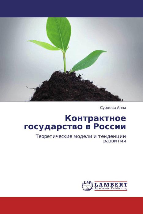 Контрактное государство в России