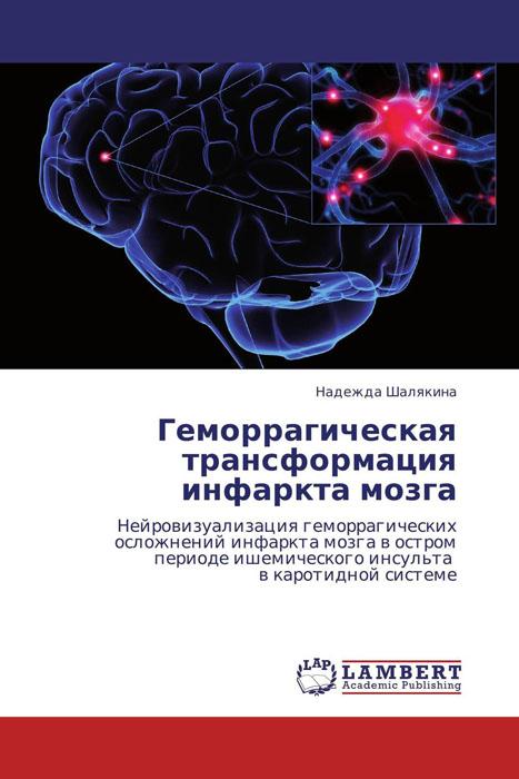Геморрагическая трансформация инфаркта мозга антон родионов как прожить без инфаркта и инсульта