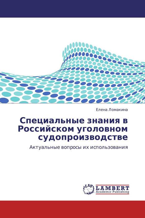 Специальные знания в Российском уголовном судопроизводстве научная литература как источник специальных знаний