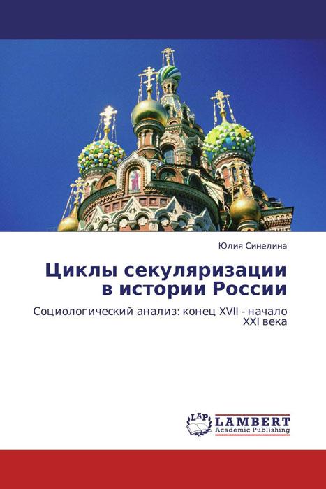 Циклы секуляризации в истории России ламборджини авентадор купить в россии