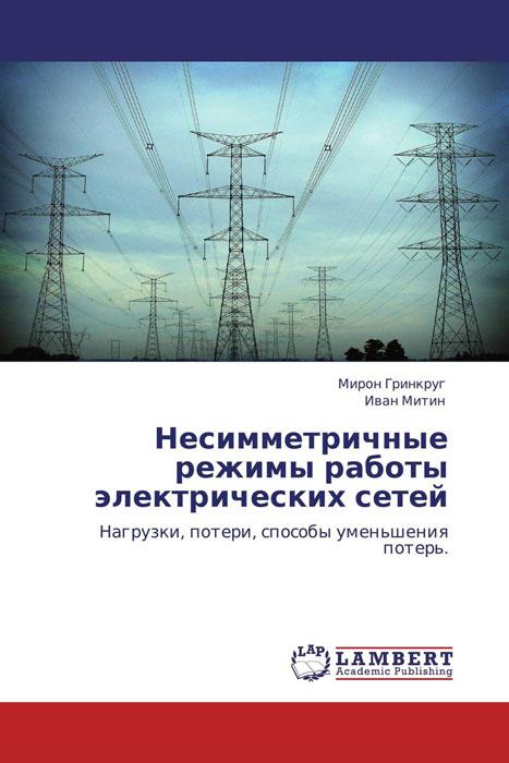 Несимметричные режимы работы электрических сетей несимметричные режимы работы электрических сетей page 3