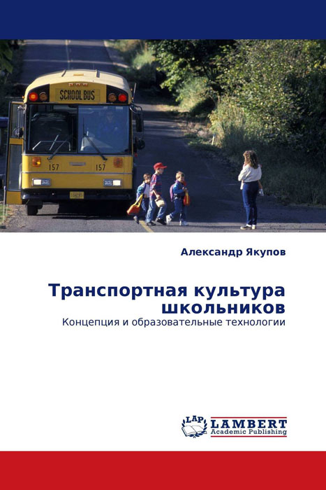 Транспортная культура школьников