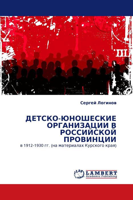 ДЕТСКО-ЮНОШЕСКИЕ ОРГАНИЗАЦИИ В РОССИЙСКОЙ ПРОВИНЦИИ