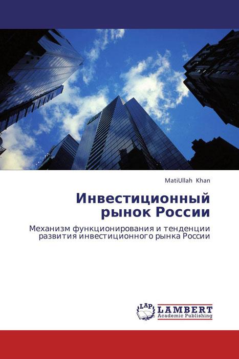 Инвестиционный рынок России