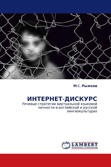 ИНТЕРНЕТ-ДИСКУРС интернет магазин guess распродажа интернет