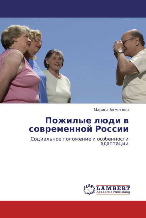 Пожилые люди в современной России ходунки для пожилых людей в минске купить