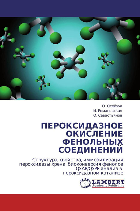 ПЕРОКСИДАЗНОЕ ОКИСЛЕНИЕ ФЕНОЛЬНЫХ СОЕДИНЕНИЙ механизм трансформации для стола украина