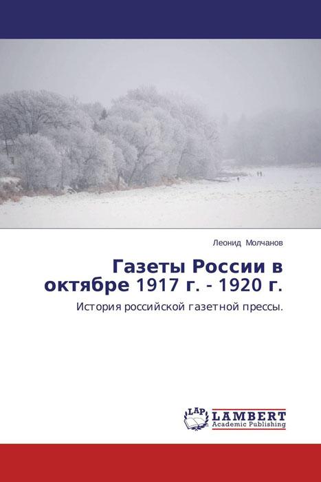 Газеты России в октябре 1917 г. - 1920 г. дезсредства в г чите