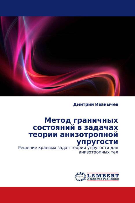 Метод граничных состояний в задачах теории анизотропной упругости решение граничных задач методом разложения по неортогональным функциям