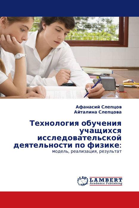 Технология обучения учащихся исследовательской деятельности по физике: бражников м а становление методики обучения физики в россии как педагогической науки и практики