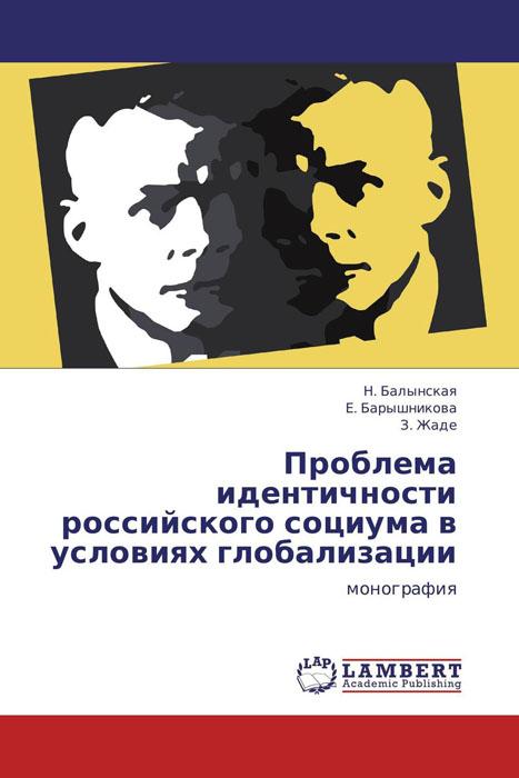 Проблема идентичности российского социума в условиях глобализации право в условиях глобализации новые научные подходы и практики