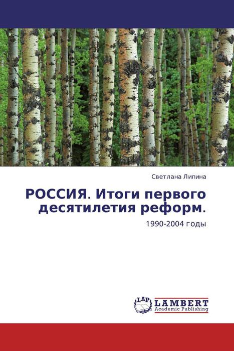 РОССИЯ. Итоги первого десятилетия реформ.