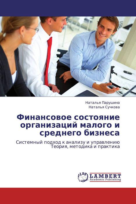Финансовое состояние организаций малого и среднего бизнеса gr для малого и среднего бизнеса версия 2 0