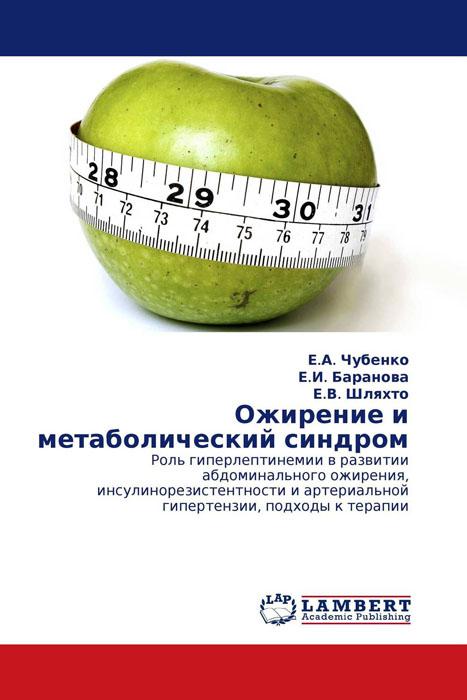 Ожирение и метаболический синдром синдром моргалова