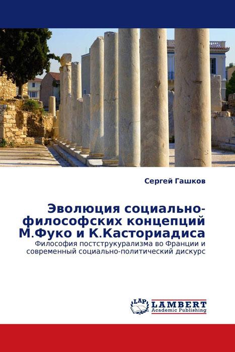 Эволюция социально-философских концепций М.Фуко и К.Касториадиса