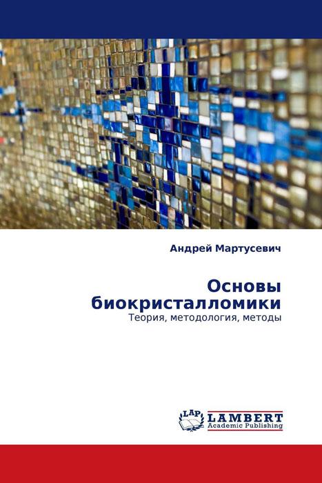 Основы биокристалломики дж бойд авторадиография в биологии и медицине