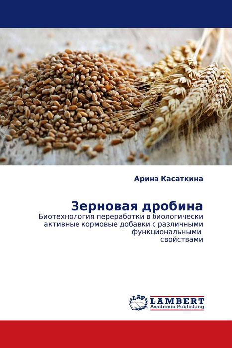 Зерновая дробина