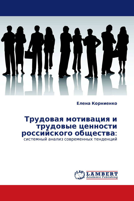 Трудовая мотивация и трудовые ценности российского общества: