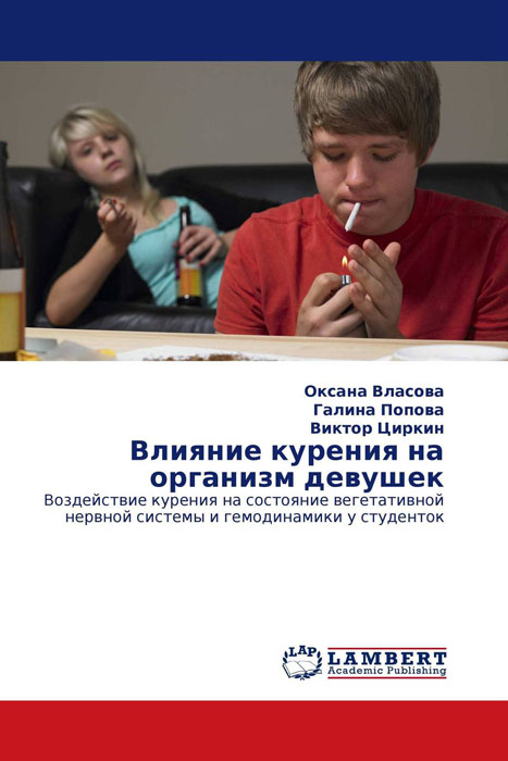 Влияние курения на организм девушек электронные сигареты где в вологде