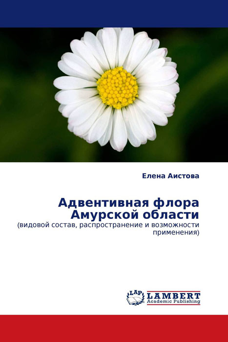 Адвентивная флора Амурской области