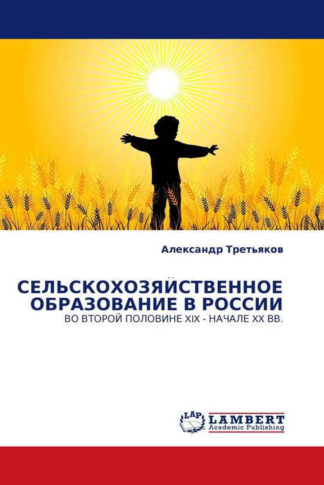 Zakazat.ru: СЕЛЬСКОХОЗЯЙСТВЕННОЕ ОБРАЗОВАНИЕ В РОССИИ