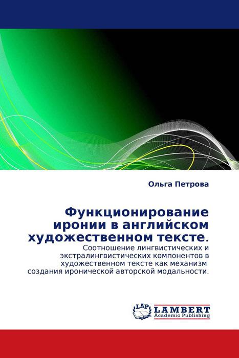 Функционирование иронии в английском художественном тексте. как можно права категории в в новосибирске