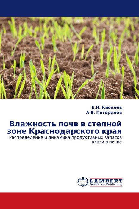 Влажность почв в степной зоне Краснодарского края купить 1 комнатную квартиру в г красноармейске краснодарского края