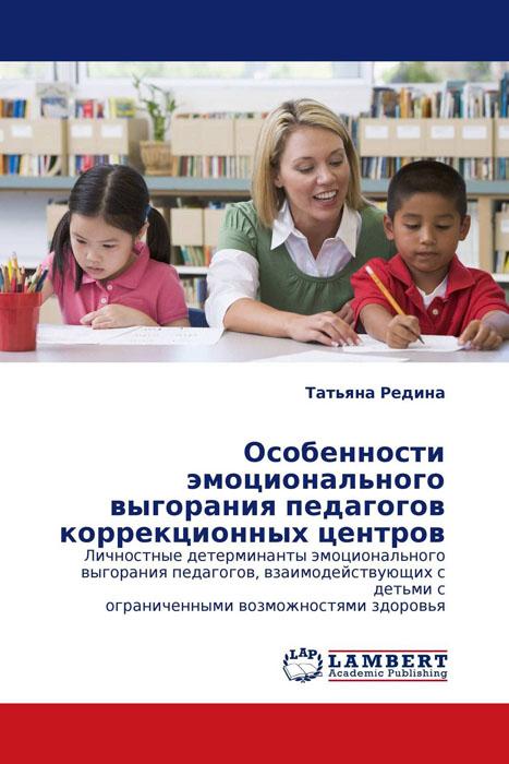 Особенности эмоционального выгорания педагогов коррекционных центров