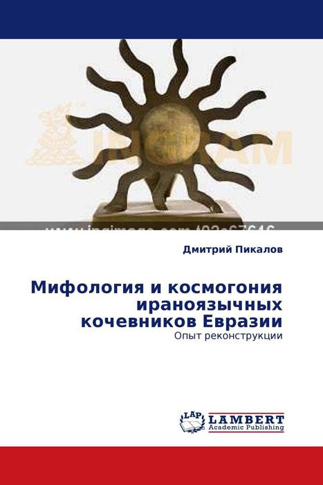 Мифология и космогония ираноязычных кочевников Евразии