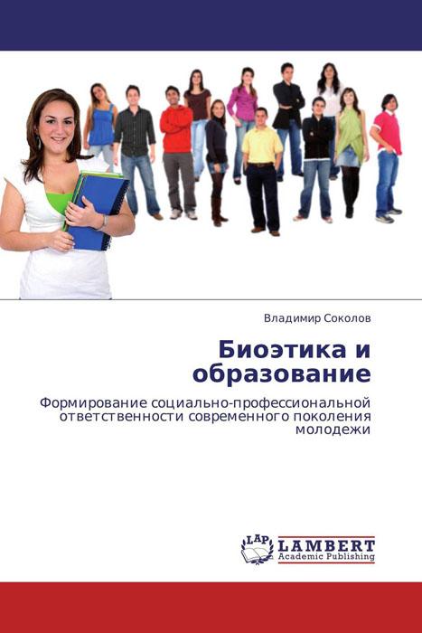 Биоэтика и образование дополнительное образование в контексте форсайта