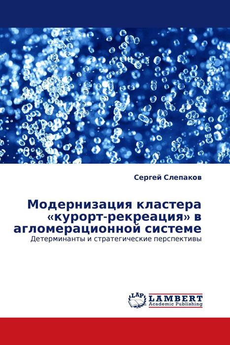 Модернизация кластера «курорт-рекреация» в агломерационной системе доильный аппарат на кмв