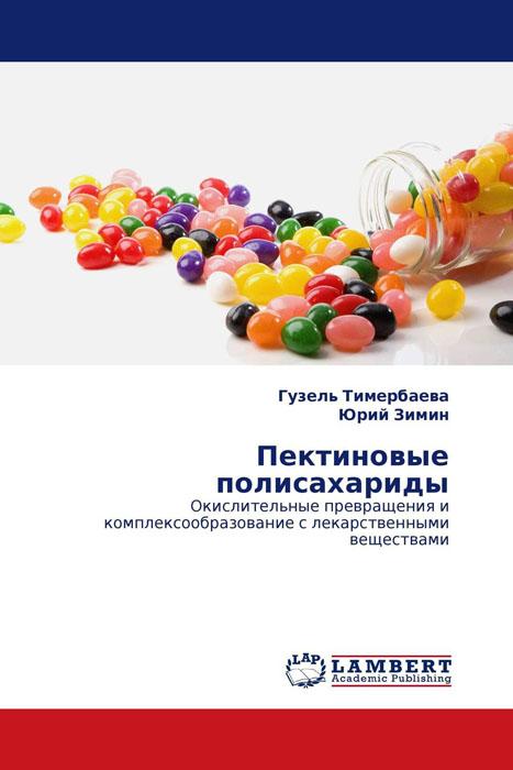 Пектиновые полисахариды