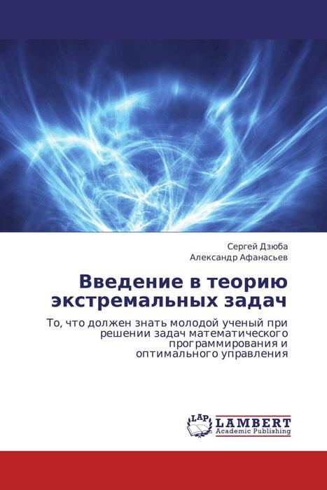 Введение в теорию экстремальных задач довек ж введение в теорию языков программирования
