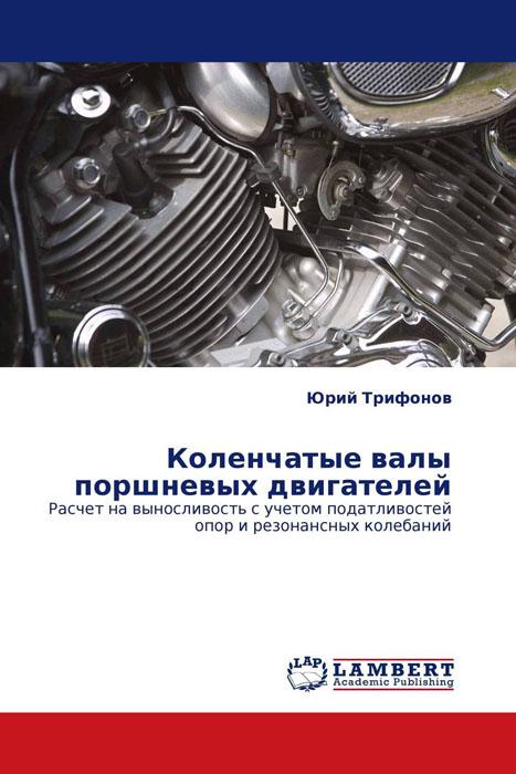 Коленчатые валы поршневых двигателей набор приспособлений для фиксации распределительных и коленчатых валов двигателей renault jonnesway al010180