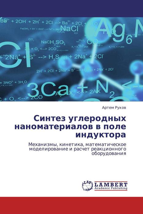 Синтез углеродных наноматериалов в поле индуктора