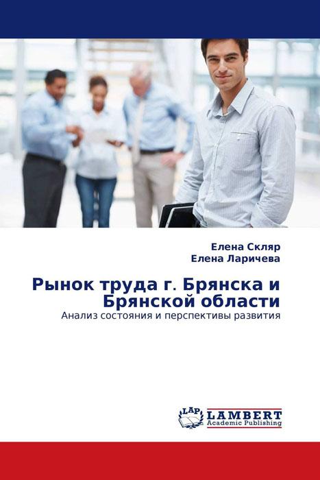 Рынок труда г. Брянска и Брянской области куплю дом или квартиру в сураже брянской области
