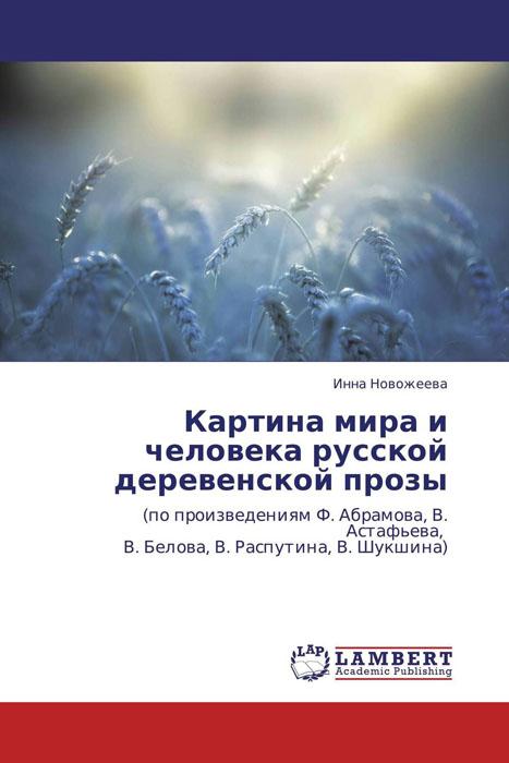Картина мира и человека русской деревенской прозы бра mela 2690 1w