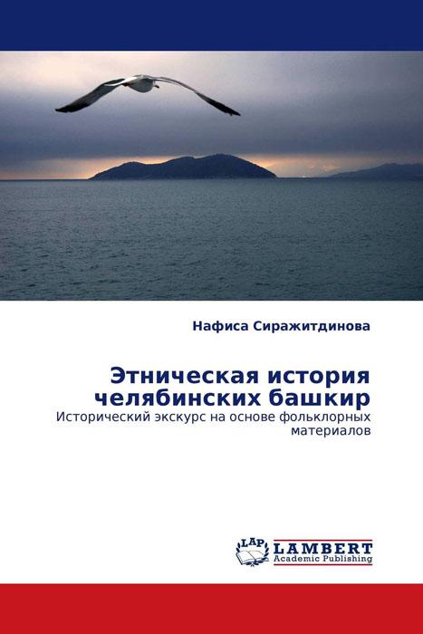 Этническая история челябинских башкир