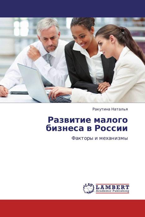 Развитие малого бизнеса в России gr для малого и среднего бизнеса версия 2 0