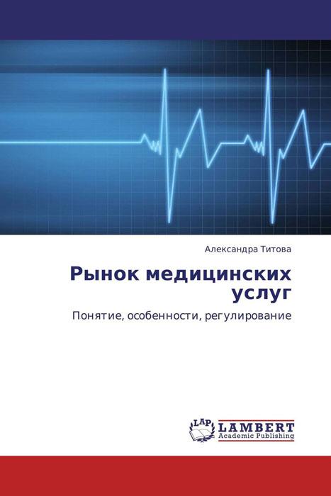 Рынок медицинских услуг управление занятостью населения в сфере услуг