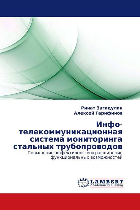 Инфо-телекоммуникационная система мониторинга стальных трубопроводов