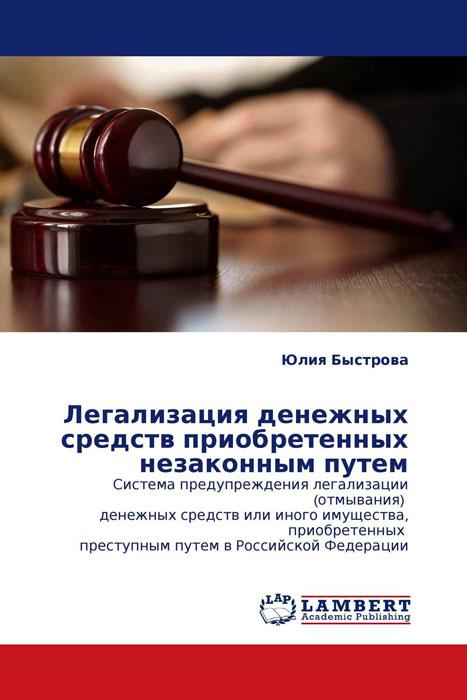 Легализация денежных средств  приобретенных незаконным путем