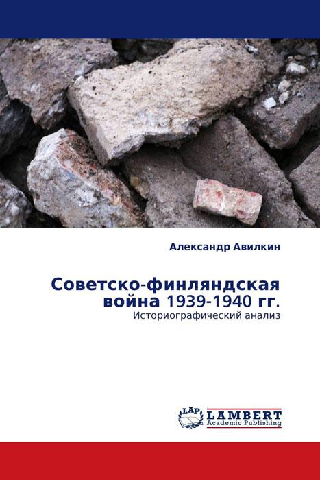 Советско-финляндская война 1939-1940 гг. советско финская война 1939 1940 гг линия маннергейма