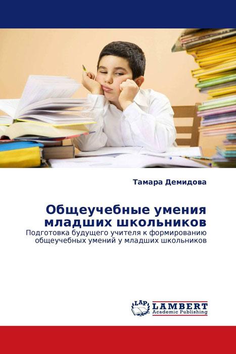Общеучебные умения младших школьников гринштейн м р 1100 задач по математике для младших школьников